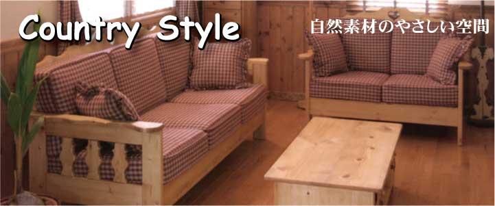 カントリー家具-特集1-パイン材で作った家具