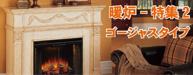 暖炉(電気式) - 特集2 - ゴージャスタイプ