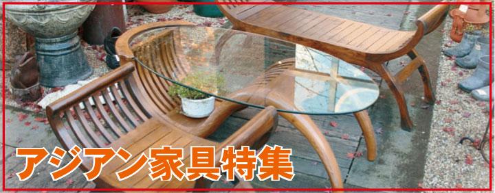 アジアン家具特集 - 素朴な手作りの家具